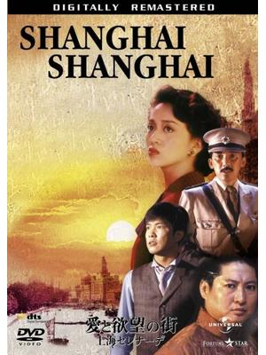 愛と欲望の街/上海セレナーデ