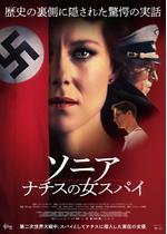 ソニア ナチスの女スパイ