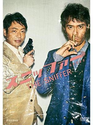 スニッファー嗅覚捜査官