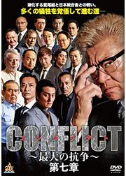 CONFLICT 〜最大の抗争〜 第七章