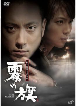 霧の旗(2010年版)