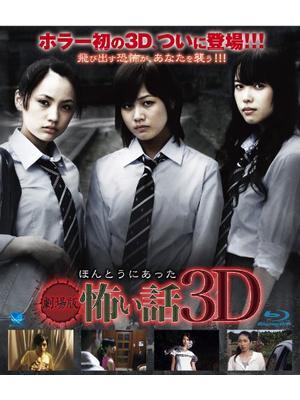 劇場版 ほんとうにあった怖い話 3D