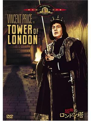 恐怖のロンドン塔
