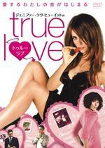 ジェニファー・ラヴ・ヒューイットの true love(トゥルーラブ)