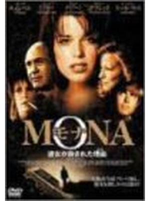 MONA(モナ) 彼女が殺された理由(わけ)