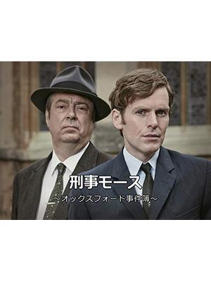 刑事モース〜オックスフォード事件簿〜シーズン3
