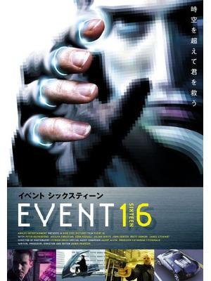 EVENT16 イベント シックスティーン