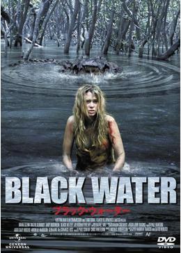 ブラック・ウォーター