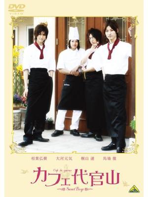 カフェ代官山 〜Sweet Boys〜