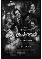 Mank/マンク
