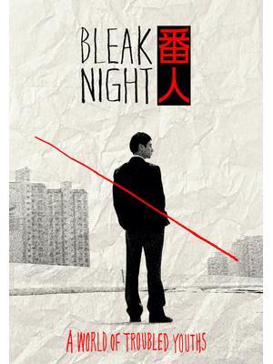 Bleak Night/BLEAK NIGHT 番⼈