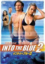 イントゥ・ザ・ブルー2