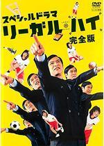 スペシャルドラマ リーガル・ハイ