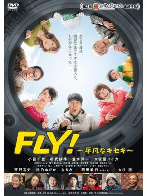 FLY! 〜平凡なキセキ〜
