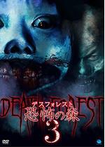 デスフォレスト 恐怖の森3