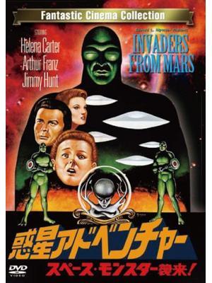 惑星アドベンチャー/スペース・モンスター襲来!