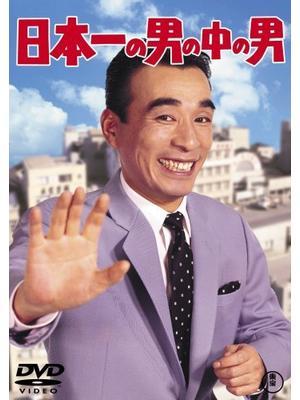 日本一の男の中の男