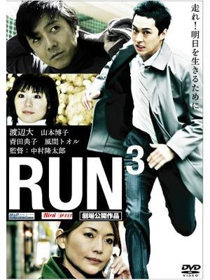 RUN3/TWILIGHT FILE V