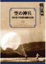 空の神兵 陸軍落下傘部隊訓練の記録