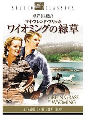 ワイオミングの緑草