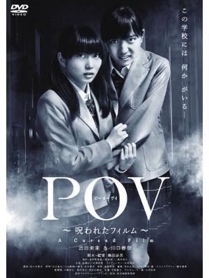 POV(ピーオーヴィ) 〜呪われたフィルム〜