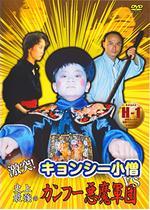 激突!キョンシー小僧VS史上最強のカンフー悪魔軍団