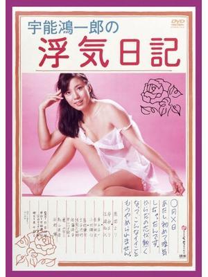 宇能鴻一郎の浮気日記