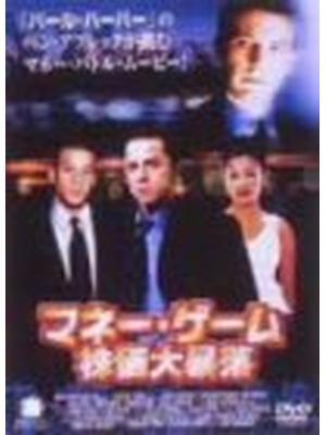 マネー・ゲーム 株価大暴落