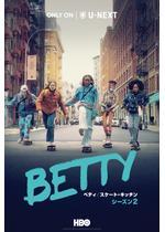 ベティ / スケート・キッチン シーズン2