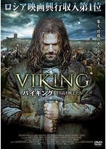 VIKING バイキング 誇り高き戦士たち