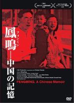 鳳鳴 フォン・ミン 中国の記憶