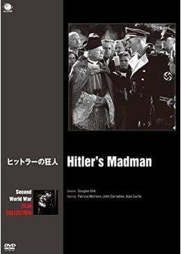 ヒットラーの狂人