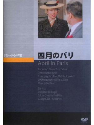 四月のパリ
