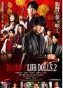 BLOOD-CLUB DOLLS2