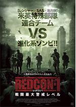 REDCON-1レッドコン1 戦闘最大警戒レベル