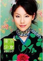 東京少女水沢エレナ