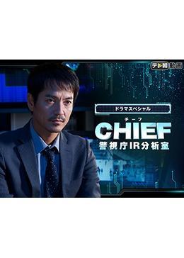 CHIEF〜警視庁IR分析室〜