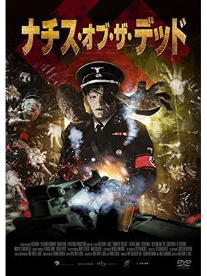 ナチス・オブ・ザ・デッド