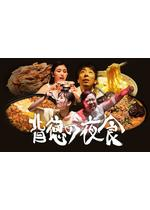 背徳の夜食(汁だく牛丼編/背脂ラーメン編)
