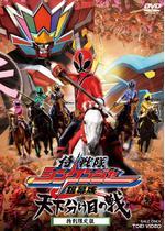 侍戦隊シンケンジャー 銀幕版 天下分け目の戦