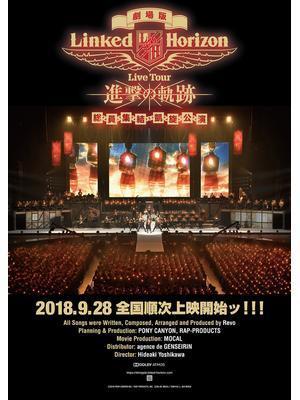 劇場版Linked Horizon Live Tour『進撃の軌跡』総員集結 凱旋公演