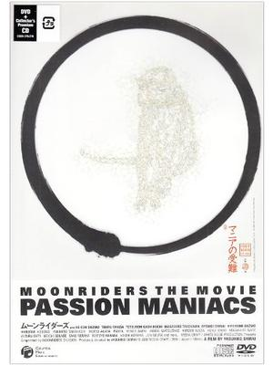 MOONRIDERS THE MOVIE 「PASSION MANIACS マニアの受難」
