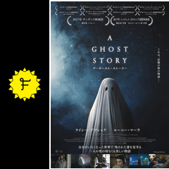 A Ghost Story 2021