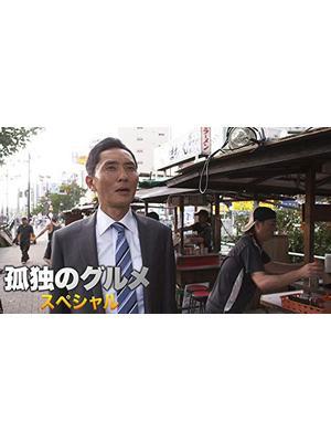 孤独のグルメ2019大晦日スペシャル〜緊急指令!成田〜福岡〜釜山弾丸出張編