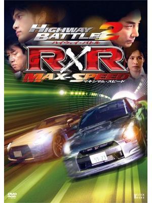 ハイウェイ・バトル R×R 2 マキシマム・スピード