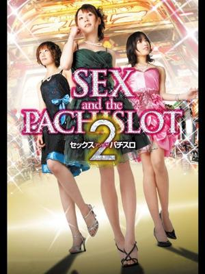 SEX and the PACHISLOT 2 ~セックスアンドザパチスロ~