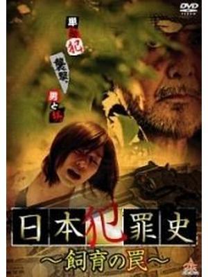 日本犯罪史 〜飼育の罠〜