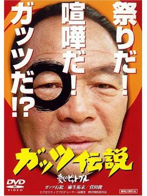 ガッツ伝説 愛しのピット・ブル