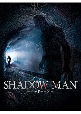 SHADOW MAN 〜シャドーマン〜