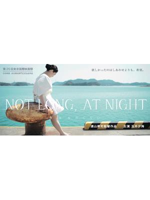 NOT LONG, AT NIGHT -夜はながくない-